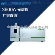 3600A-ICP电感耦合等离子体发射光谱仪