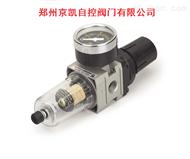 油水分离器AW2000-02D自动排水过滤减压阀