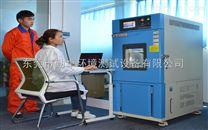 -30C高溫試驗箱,恒定濕熱試驗箱