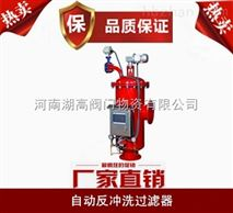 自動反沖洗過濾器供應