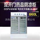 BLC-660雙開門8-20℃藥品陰涼柜價格
