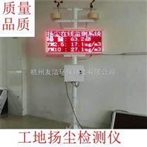 工地粉塵監測儀PM2.5廠家提供