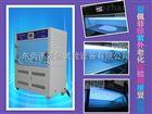 紫外加速老化實驗機/亞太拉斯紫外老化試驗箱