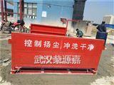 武汉建筑工地洗车设备厂家