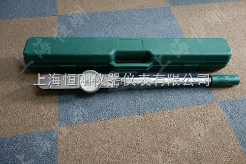 精密机械螺帽检测用的表盘式扭矩扳手300N.m