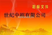 天池能源昌吉2×35万千瓦热电厂工程便携式激光盘煤仪招标公告