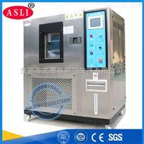 通標惠州高溫高濕試驗箱使用操作流程