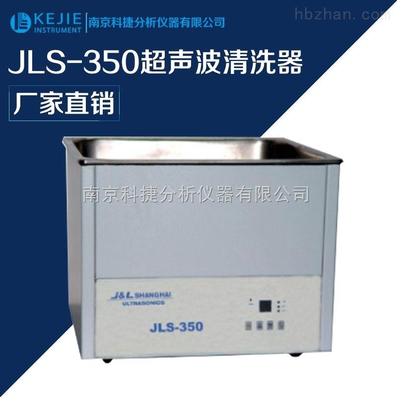 JLS-350复频台式超声波清洗器