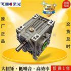 NMRW150紫光减速机-数控机械专用减速机