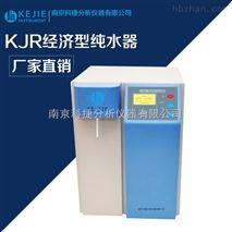 经济型纯水器 纯净水处理反渗透纯水机