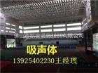 体育馆铝边框吊顶吸声体厂家