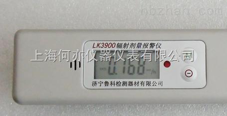 LK3900型笔式射线报警仪