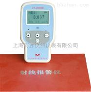 LY-2000B辐射个人剂量报警仪