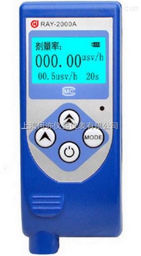 RAY-2000A个人辐射防护剂量报警仪