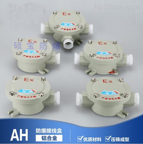 BHD(AH)51系列防爆接线盒(ⅡB、ⅡC、DIP)