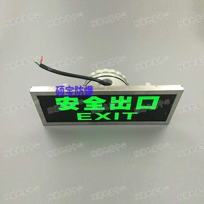 防爆安全出口灯/不锈钢防爆安全出口指示灯/IIC级防爆安全出口