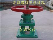 【互诚】供应手动启闭机--QLS-20KN手轮螺杆式启闭机