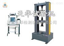 優質供應商供應微機控製慢拉伸應力腐蝕試驗機