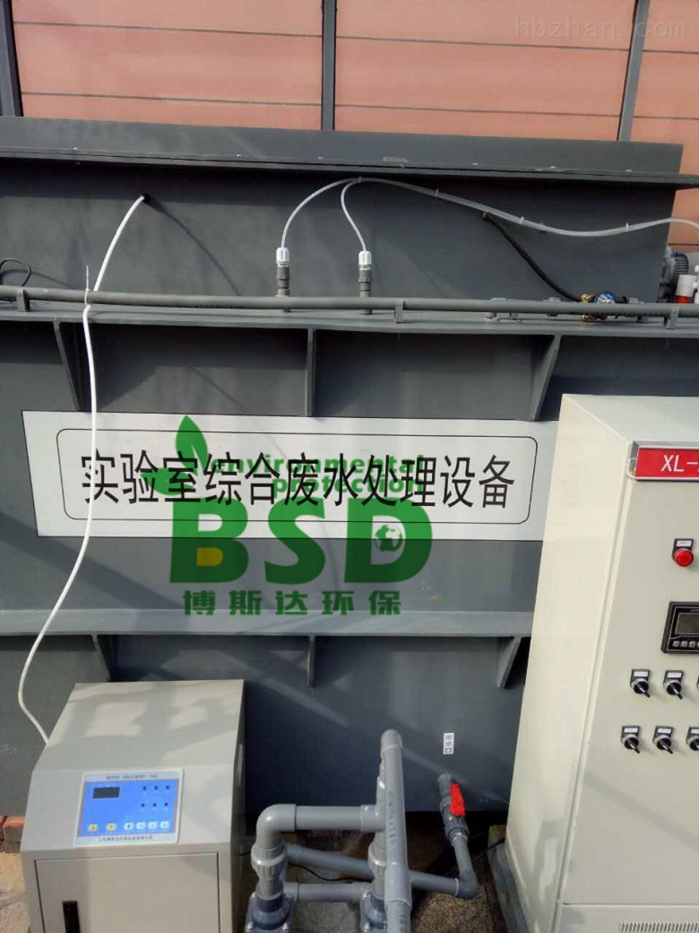 药品检验所实验室废水处理设备合格新闻