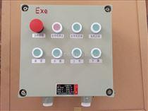 FZC-L-A4D4G四钮四灯挂式铝合金三防操作柱