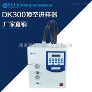 全自动顶空进样器DK-300A
