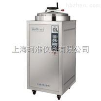 LDZH-100KBS立式高壓蒸汽滅菌器(自動控製)