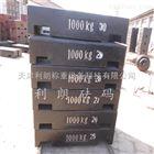 湖北砝码厂家,2000公斤锁型铸铁砝码