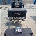 珠海4t平板铸铁砝码|4T方形砝码价格