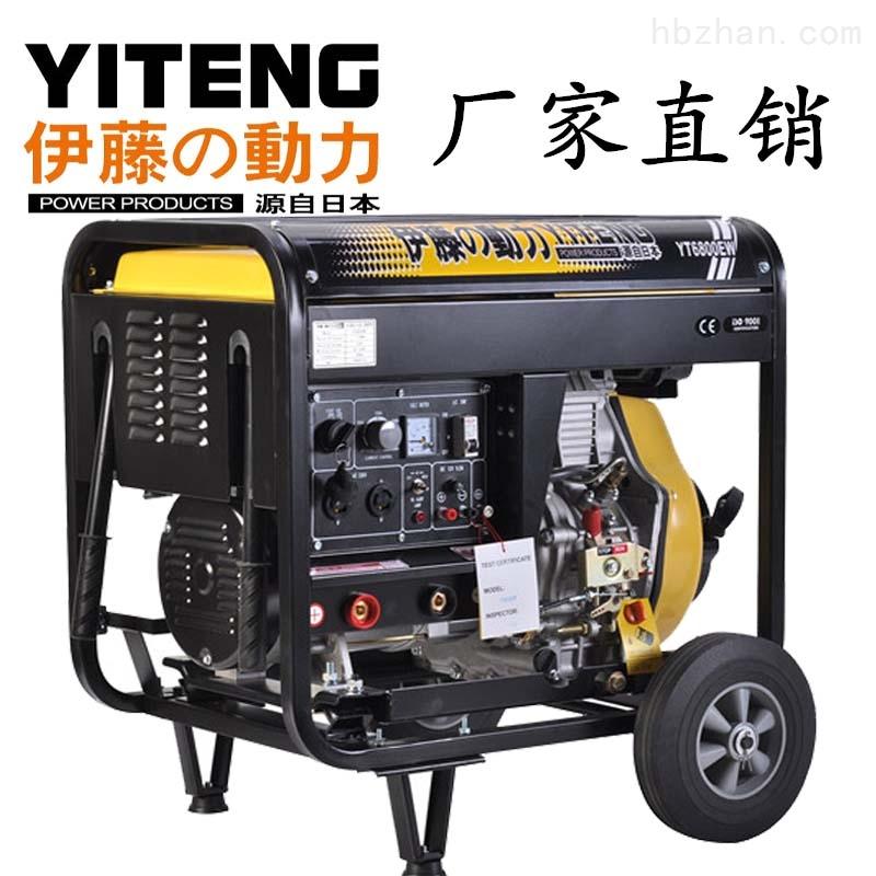 移动式柴油发电电焊两用机YT6800EW