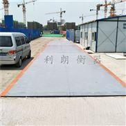 汽车衡厂家。?!?50吨汽车衡》@欢迎您¥价格