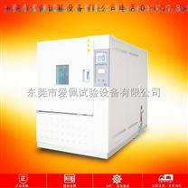快速衝擊冷熱試驗箱/國產冷熱衝擊箱