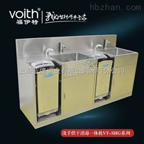 VOITH福伊特医用感应洗手池VT-SHG-1680