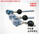 四氟(防腐型)浮球液位變送器