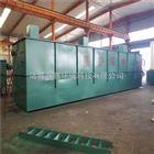 WSZ疗养院污水处理设备加工制造