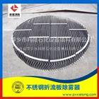 不锈钢折流除雾器常规技术参数