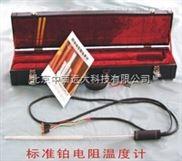 中西现货二等标准铂电阻温度计库号M300136