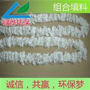 组合式生物填料|组合环保填料|广州环保填料
