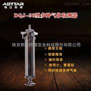 重慶DQJ-50型多種氣體檢測器,貴州DQJ-50型多種氣體采樣器價格
