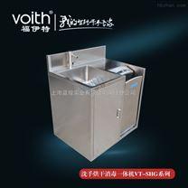 VOITH福伊特洗手干手消毒一体机VT-SHG-1650