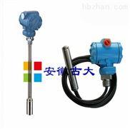 專業生產古大GDW99投入式液位計