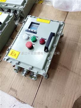 bxmd 防爆配电箱 防爆接线箱