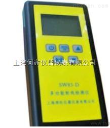 SW83D 型 α、β、X、γ射线剂量检测仪