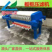 厢式压滤机/板框式压滤机/板框厢式压滤机/广东压滤机