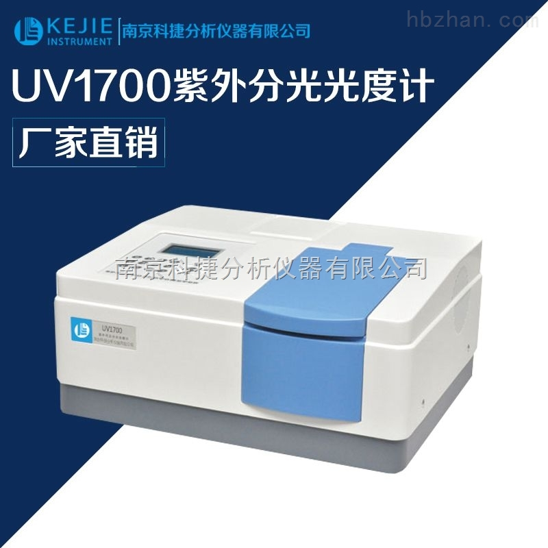 UV1700紫外可见分光度计构造