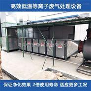 低温等离子有机废气处理设备