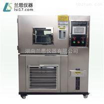 廣東LS-150K快速溫度變化試驗箱測試儀