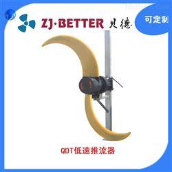QDT低速推流器