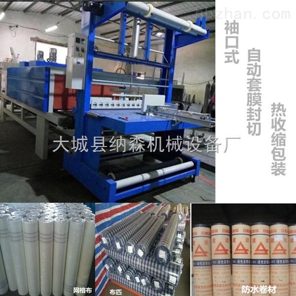 大城县纳森机械设备厂 热收缩膜塑封机 热收缩包装机 > 1200供应大型