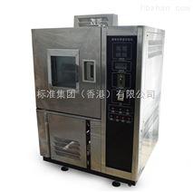臭氧老化試驗機-臭氧試驗箱
