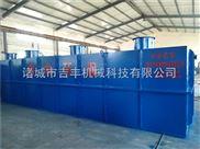 医院化工印染养殖屠宰一体化污水处理成套设备